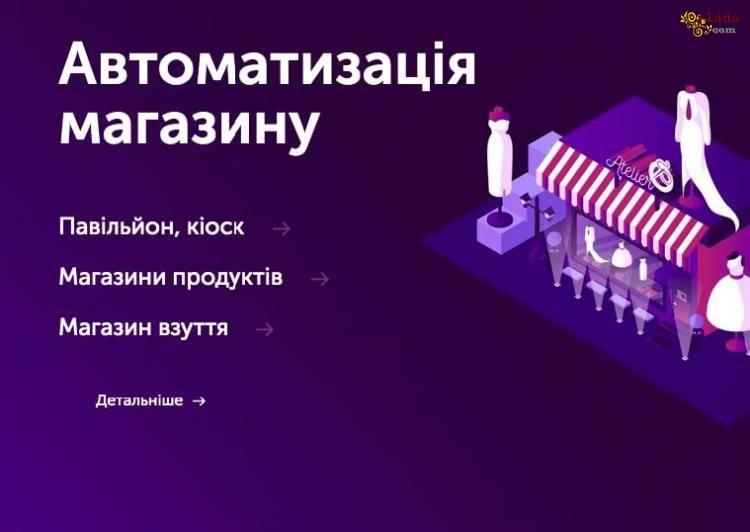 Програми для автоматизації: магазини, супермаректи, аптеки, кафе — Chameleon POS - фото