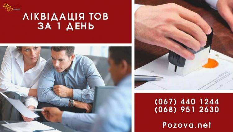 Швидко ліквідувати підприємство в Києві. - фото