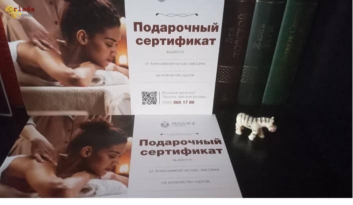 Массаж Алексеевна Кривой Рог - фото