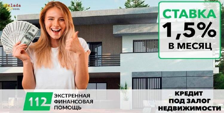 Кредит для пенсионеров без справки о доходах под залог недвижимости. - фото