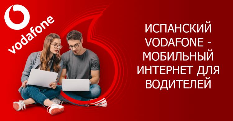 Испанский Водафон Vodafone. 70 гигабайт по зоне ЕС. Мобильный интернет. Роуминг - фото
