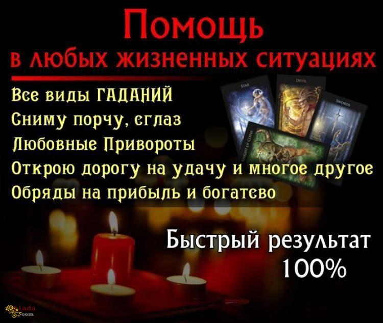 Целительница в Украине. Опытная ясновидящая. - фото