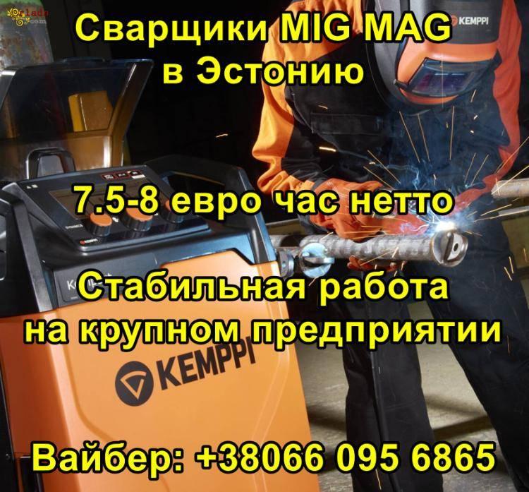Требуются сварщики MIG MAG в Эстонию (1800-2100 Евро в месяц) - фото