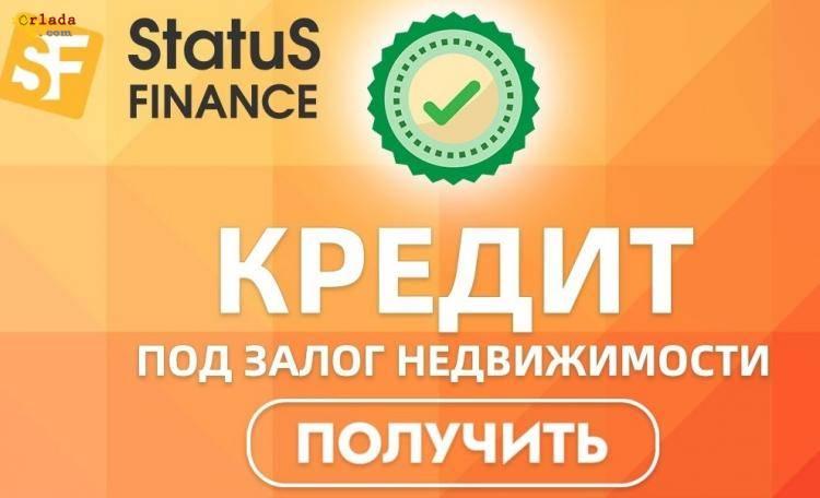 Кредит под залог дома или квартиры от 1,5% в месяц до 10 лет. - фото