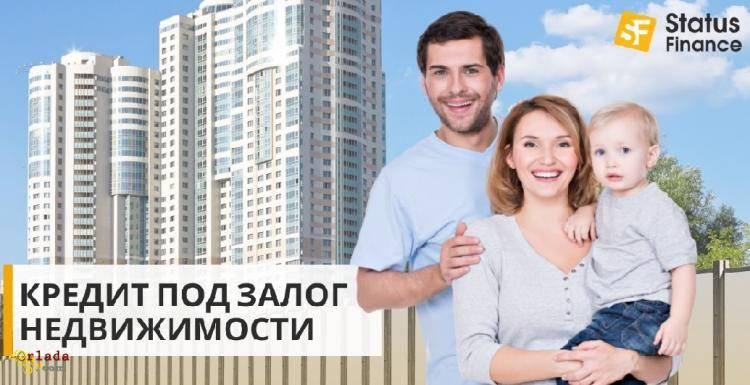 Ипотека под 18% годовых. Выгодный кредит без переплат под залог квартиры. - фото