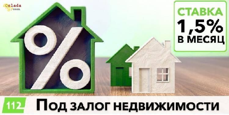 Залоговый кредит от 1,5% в месяц с любой кредитной историей. - фото