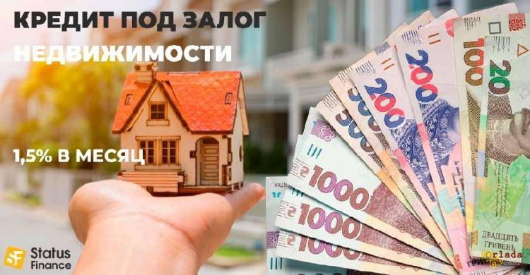 Получить деньги в долг под залог квартиры за 2 часа. - фото