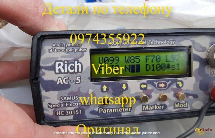 Riсh AC 5 прибор для ловли, сомолов - фото