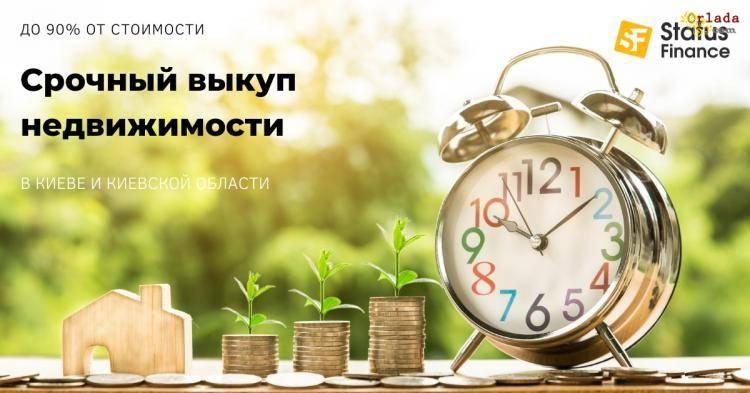 Выкупим недвижимость в Киеве за 1 день. - фото