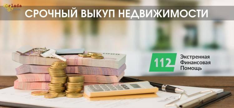 Услуга срочного выкупа недвижимости в Киеве за 1 день. - фото