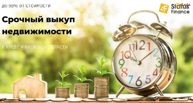 Срочный выкуп недвижимости без риелторов в Киеве. - фото
