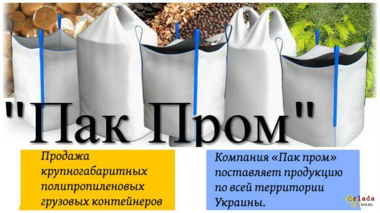 Биг бэг купить Харьков. Цены производителя - фото