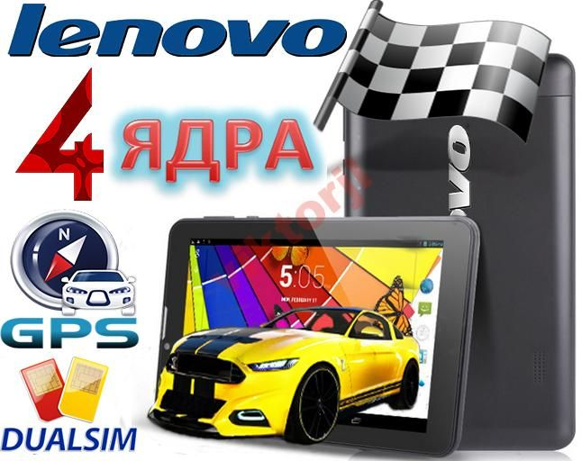 ПЛАНШЕТ ТЕЛЕФОН LENOVO GT7, 3G! GPS! 4 ЯДРА, 2 СИМ - фото