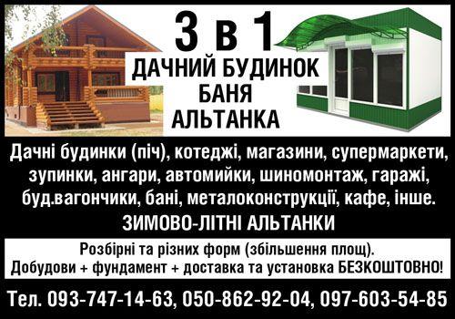 деревянные дома,магазины,маф,вагончики,бытовки,офисы,ангары - фото