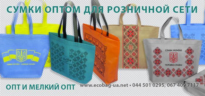 промо-сумки, эко-сумки оптом - фото