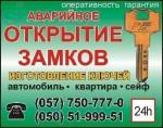 Всрытие замков Харьков - фото 1