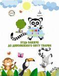 Контактний зоопарк АнімалПарк на ВДНГ Київ - фото 1