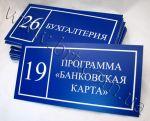 Таблички кабінетні - фото 2