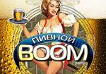 Пивний БУМ в пабі Золота Каністра, Харків - фото 0