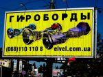 """""""Диарт Груп"""" - розміщення реклами в усіх містах України - фото 3"""