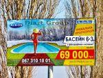 """""""Диарт Груп"""" - розміщення реклами в усіх містах України - фото 1"""
