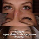 Нарощування вій Шугарінг Брови - фото 0