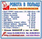 ВОЗИМО НА РОБОТУ  ( візи - 2200 грн.)  Безкоштовні Вакансі - фото 2