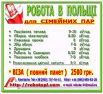 ВОЗИМО НА РОБОТУ  ( візи - 2200 грн.)  Безкоштовні Вакансі - фото 1