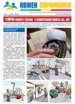 Газета «Кожен Спроможен» №19 - фото 2