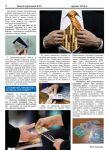 Газета «Кожен Спроможен» №19 - фото 1