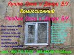 Куплю металопластикові вікна Б. У. (Одеса) - фото 0