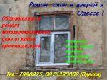 Ремонт вікон і дверей. Одеса - фото 1