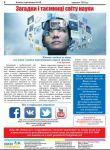 Вийшов новий випуск газети «Кожен Спроможен» №20 - фото 3