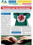 Вийшов новий випуск газети «Кожен Спроможен» №20 - фото 0