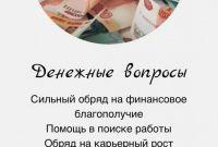 Ясновидящая, предсказательница, таролог. Харьков. - фото 3