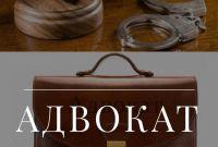 Услуги адвоката, юридическая помощь в Киеве. - фото 1