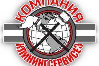 Клининговая уборка после арендаторов от КлинингСервисез, Киев - фото 1