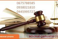Юридическая помощь в Киеве, услуги адвоката. - фото 5