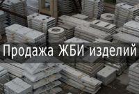 Железобетонные изделия, Харьков - фото 0