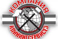 Киевская обл. КлинингСервисез Клининговая компания - фото 0