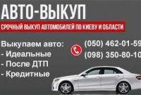 Срочный выкуп Автомобилей по Киеву и области - фото 0