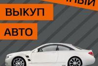 Срочный выкуп Автомобилей по Киеву и области - фото 2