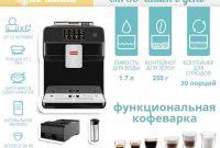 Аренда кофеварок в Киеве - фото 1