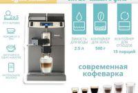 Аренда кофеварок в Киеве - фото 2