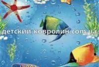 Ковролін для дитячої. Інтернет-магазин килимів. Тернопіль. - фото 0