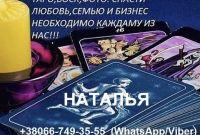 Магические услуги, Киев. Гадание на картах Таро, Киев. - фото 2
