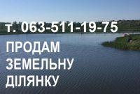 Купить участок Львов. Продам земельну дялянку, від Львова 70 км, 5 га землі, 6 джерел! - фото 0