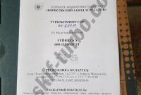 Белорусская турбина МТЗ 1025 - ТКР 6.01.01 - фото 2