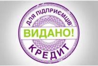 Кредит для частных предпринимателей от КредитМаркет Полтава - фото 0