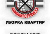 Уборка 3 комнатных квартир Киев - фото 0